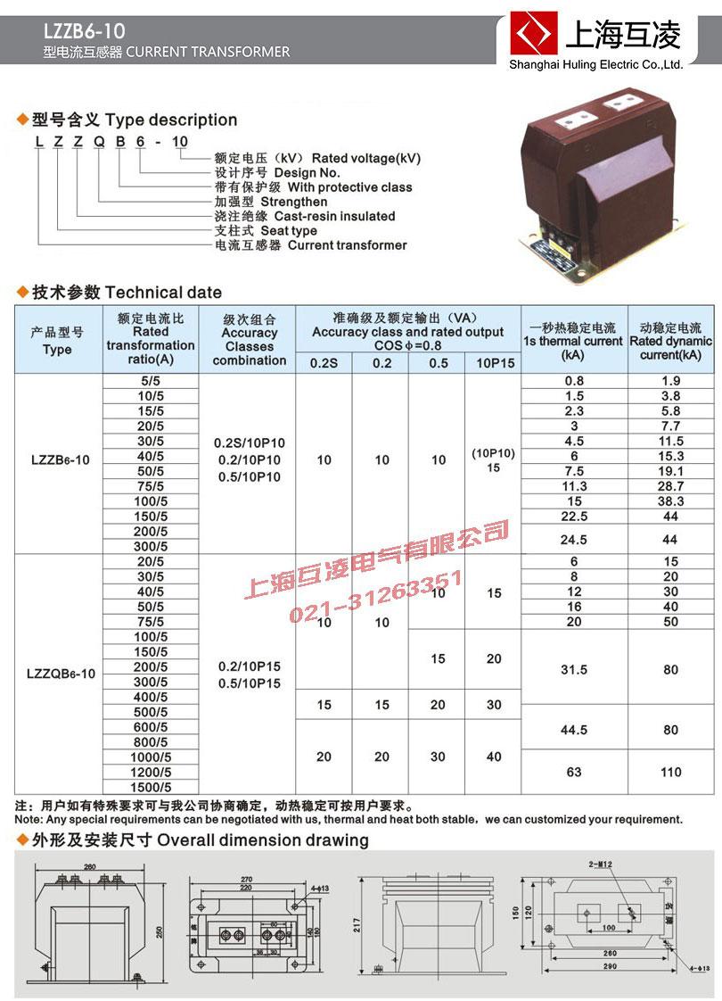 lzzb6-10q电流互感器接线图