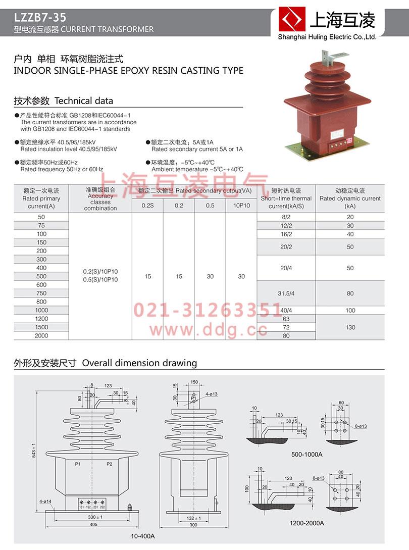 LZZB7-35G电流互感器外形安装尺寸图