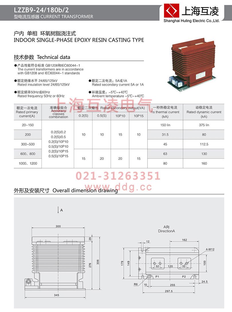 LZZB9-24/220B/2电流互感器外形尺寸接线图