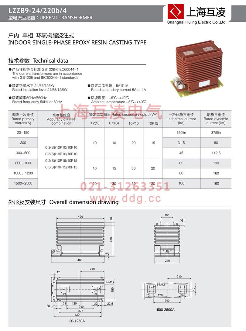 LZZB9-24/220B/4电流互感器外形尺寸图