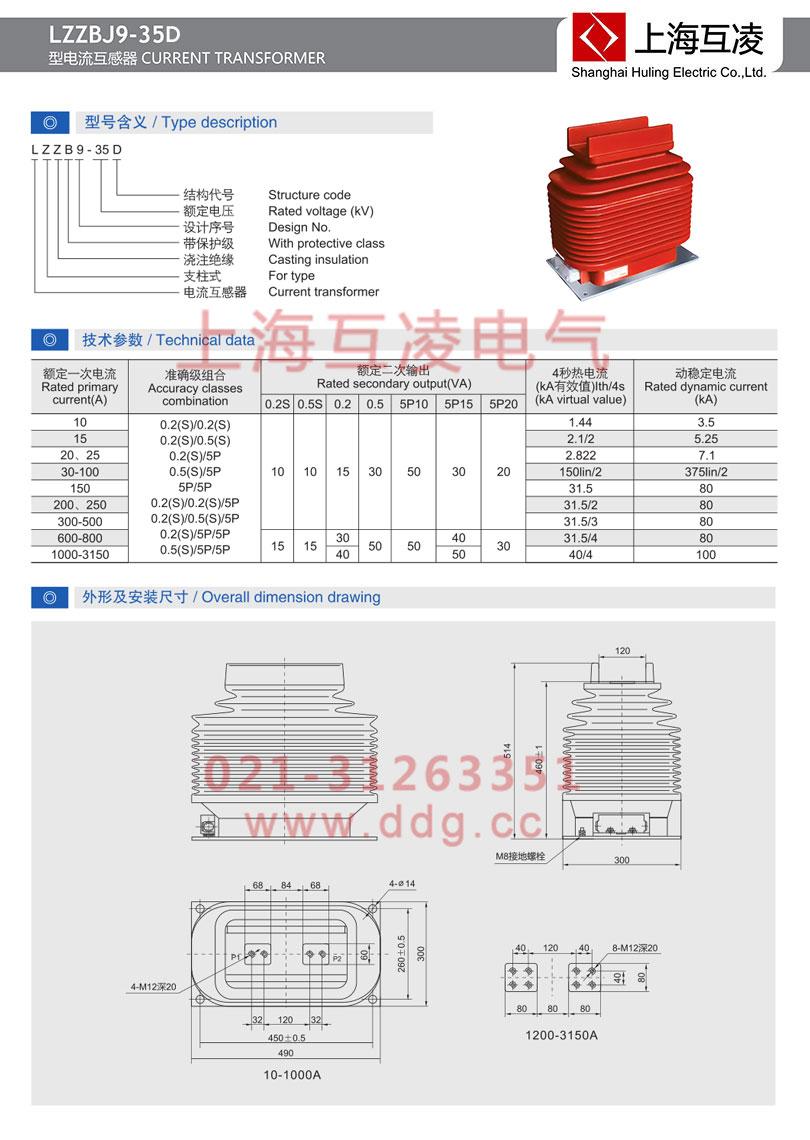 lzzb9-35d电流互感器接线图