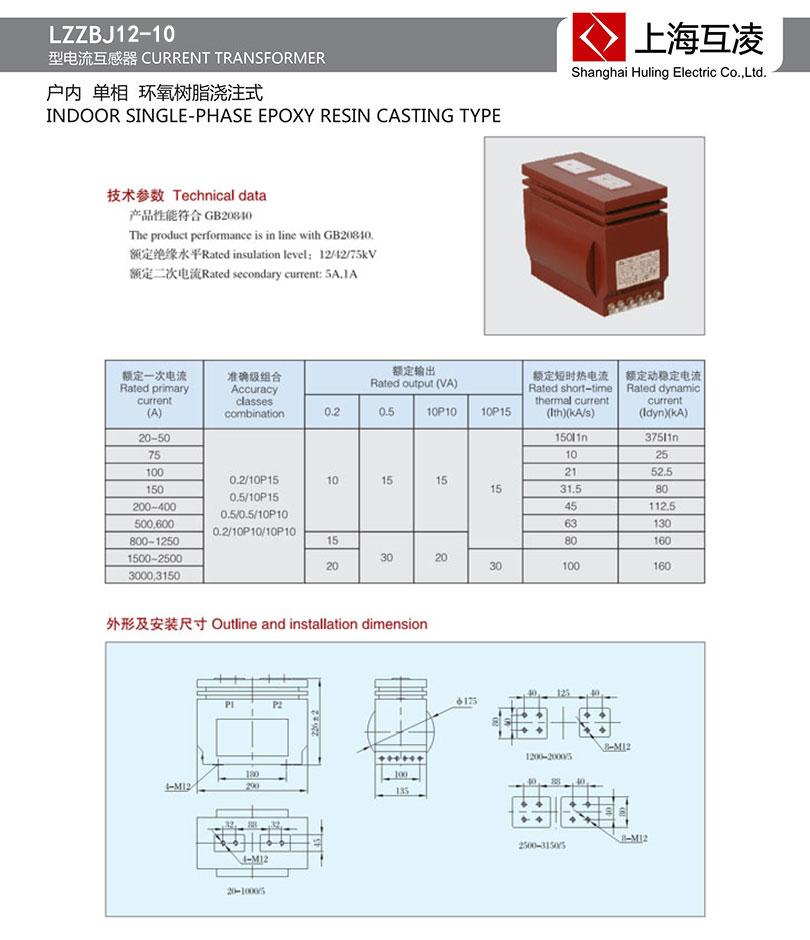 lzzbj12-10B电流互感器接线图