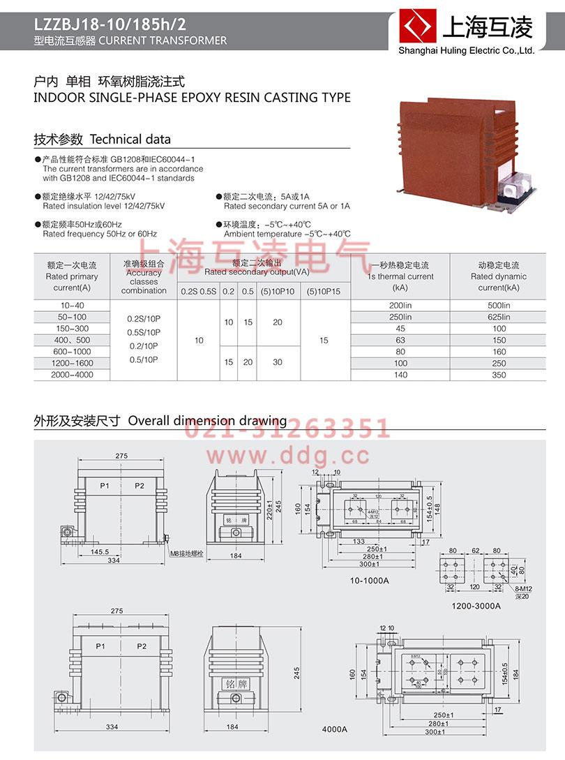 LZZBJ18-10/185H/2S电流互感器接线图