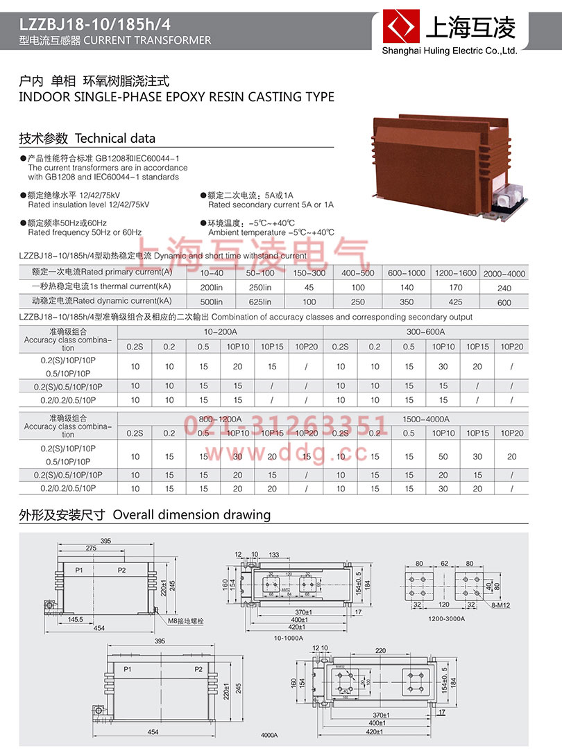 LZZBJ18-10/185H/4S电流互感器接线图