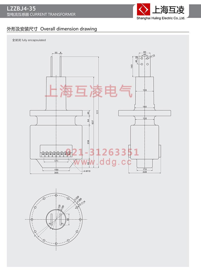 LZZBJ4-35电流互感器外形尺寸