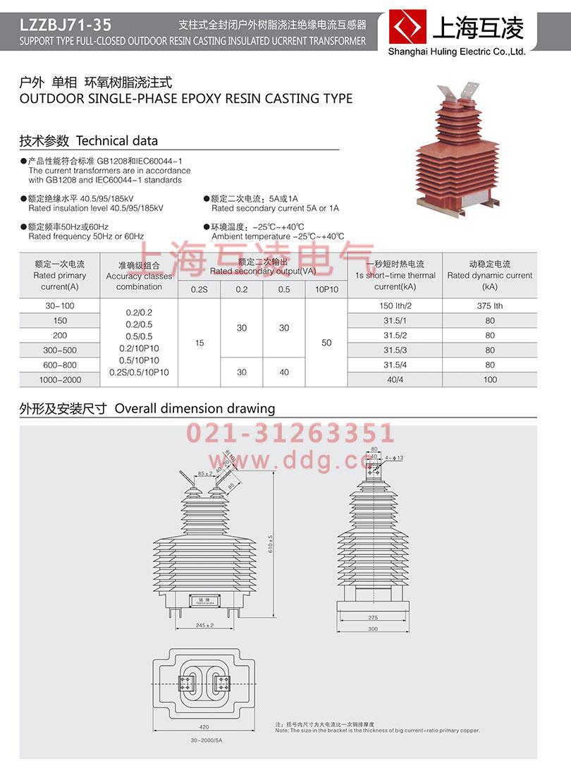 lzzbj71-35电流互感器接线图