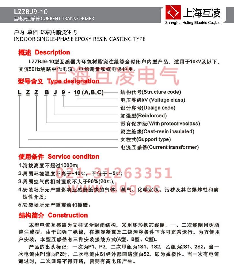 lzzbj9-10电流互感器原理