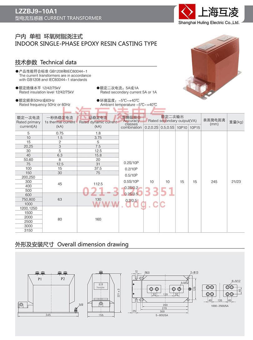 lzzbj9-10a1g电流互感器接线图