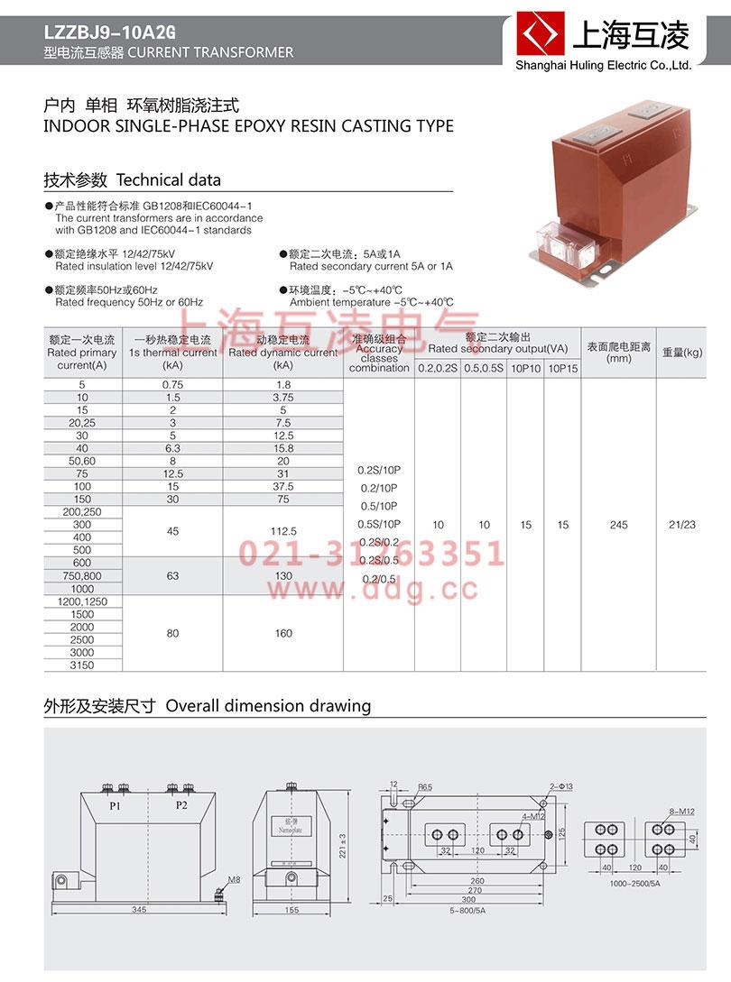 lzzbj9-10a2g电流互感器接线图