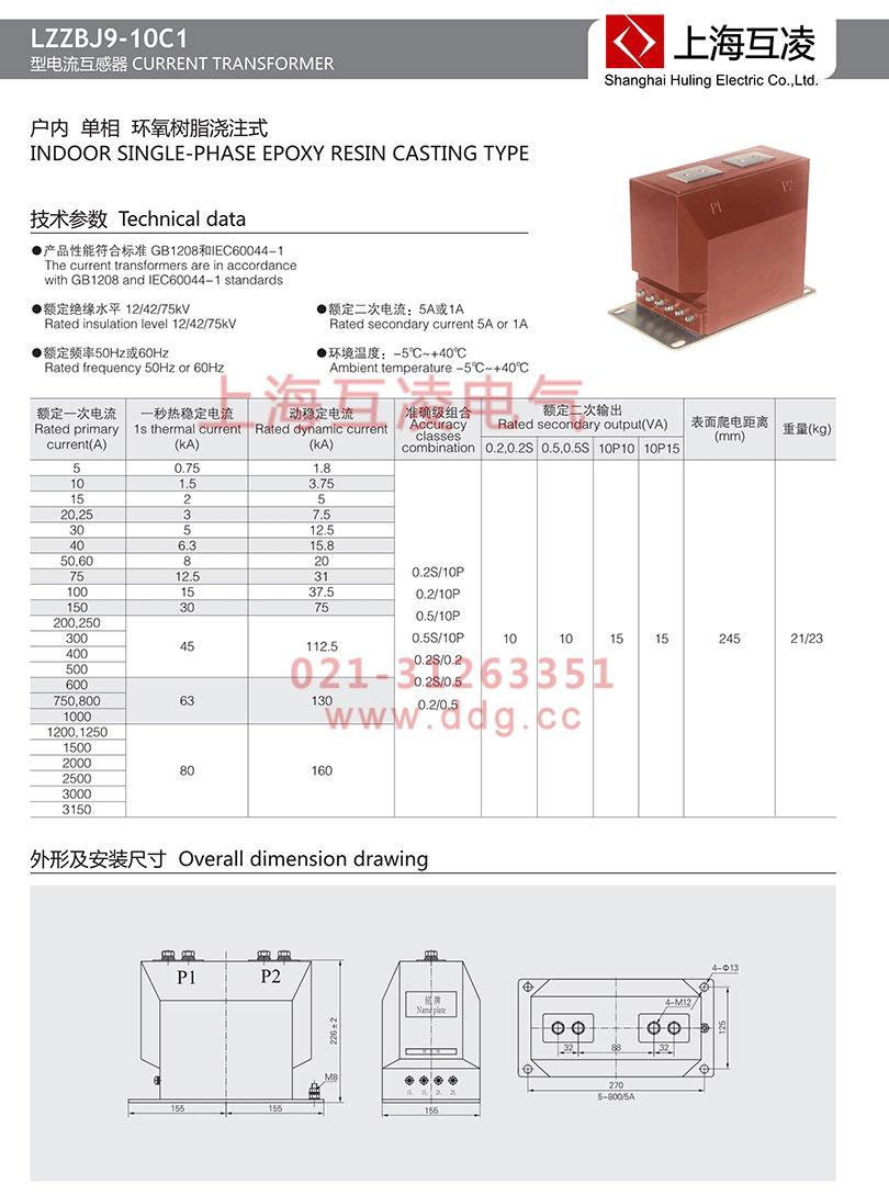LZZBJ9-10C1电流互感器接线图