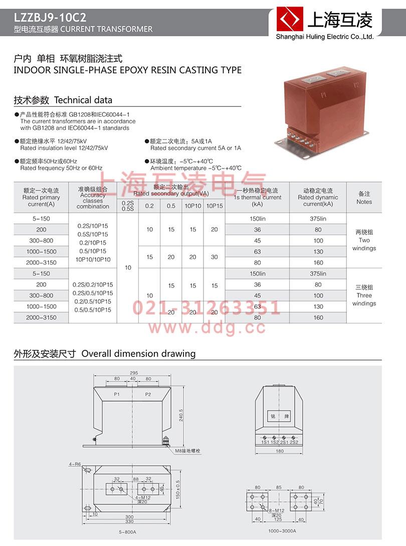 lzzbj9-10c2电流互感器接线图