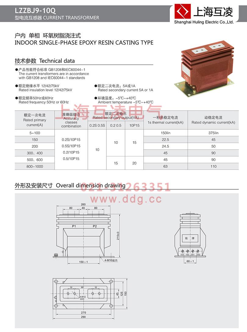 LZZB9-10Q电流互感器接线图
