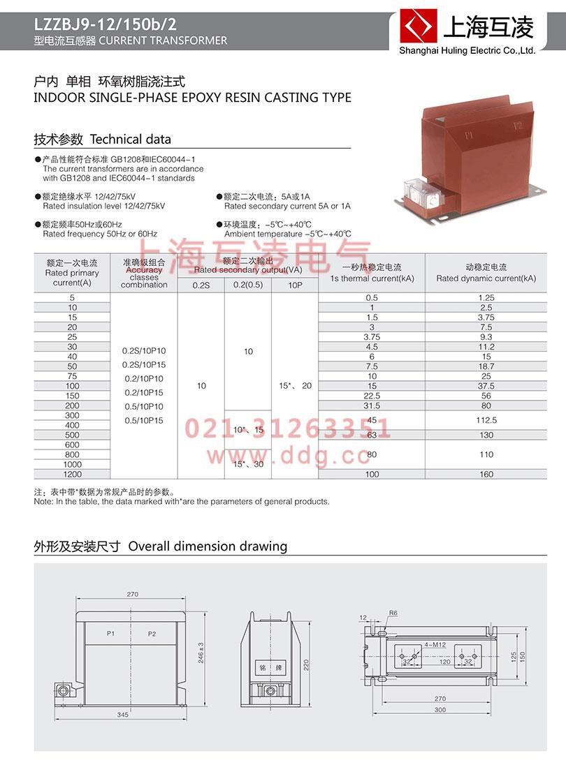 LZZBJ9-12/150B/2S电流互感器接线图
