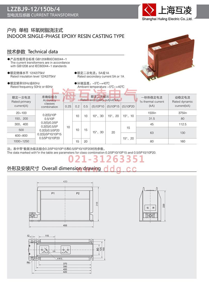 lzzbj9-12/150b/4s电流互感器接线图