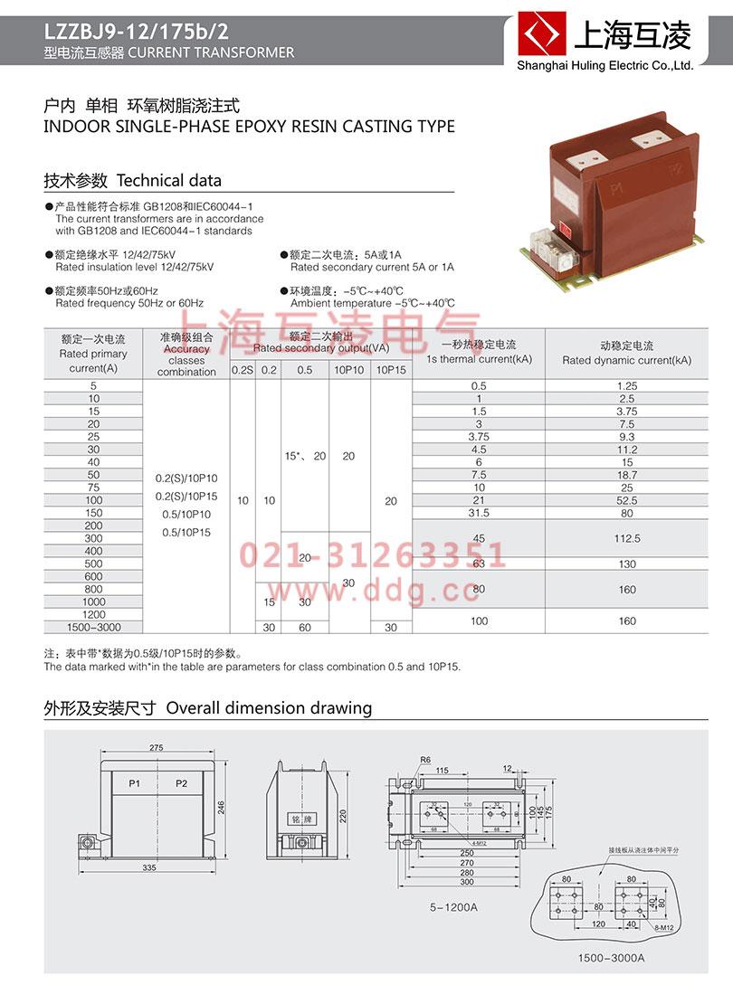 LZZBJ9-12/175B/2S电流互感器接线图