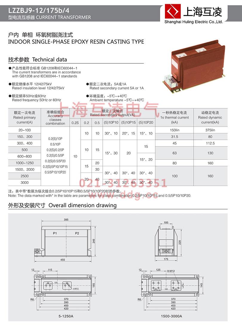 LZZBJ9-12/175B/4S电流互感器接线图