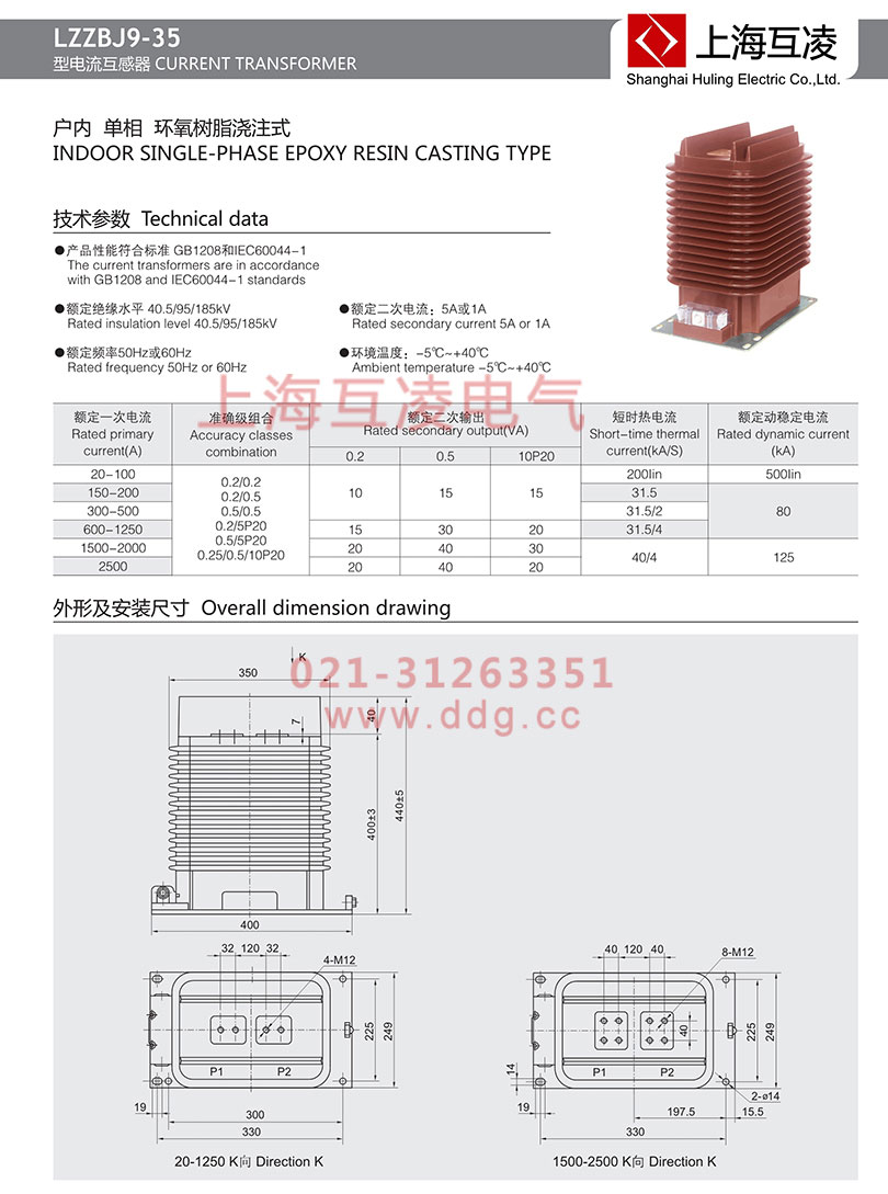 LZZBJ9-35电流互感器安装外形尺寸