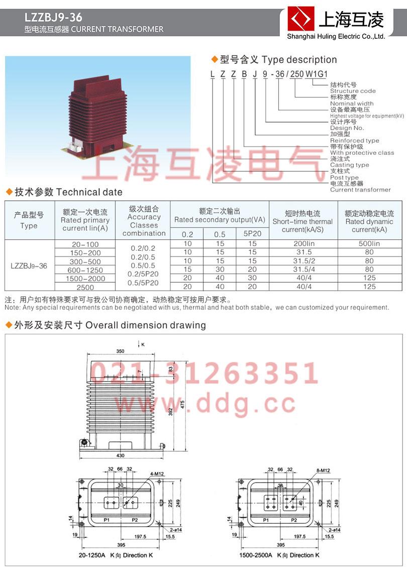lzzbj9-36/250w2g1电流互感器外形安装尺寸