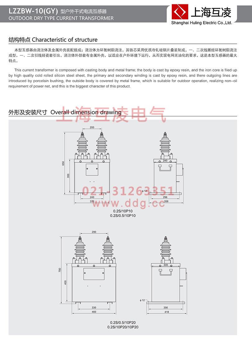lzzbw-10gy电流互感器接线图