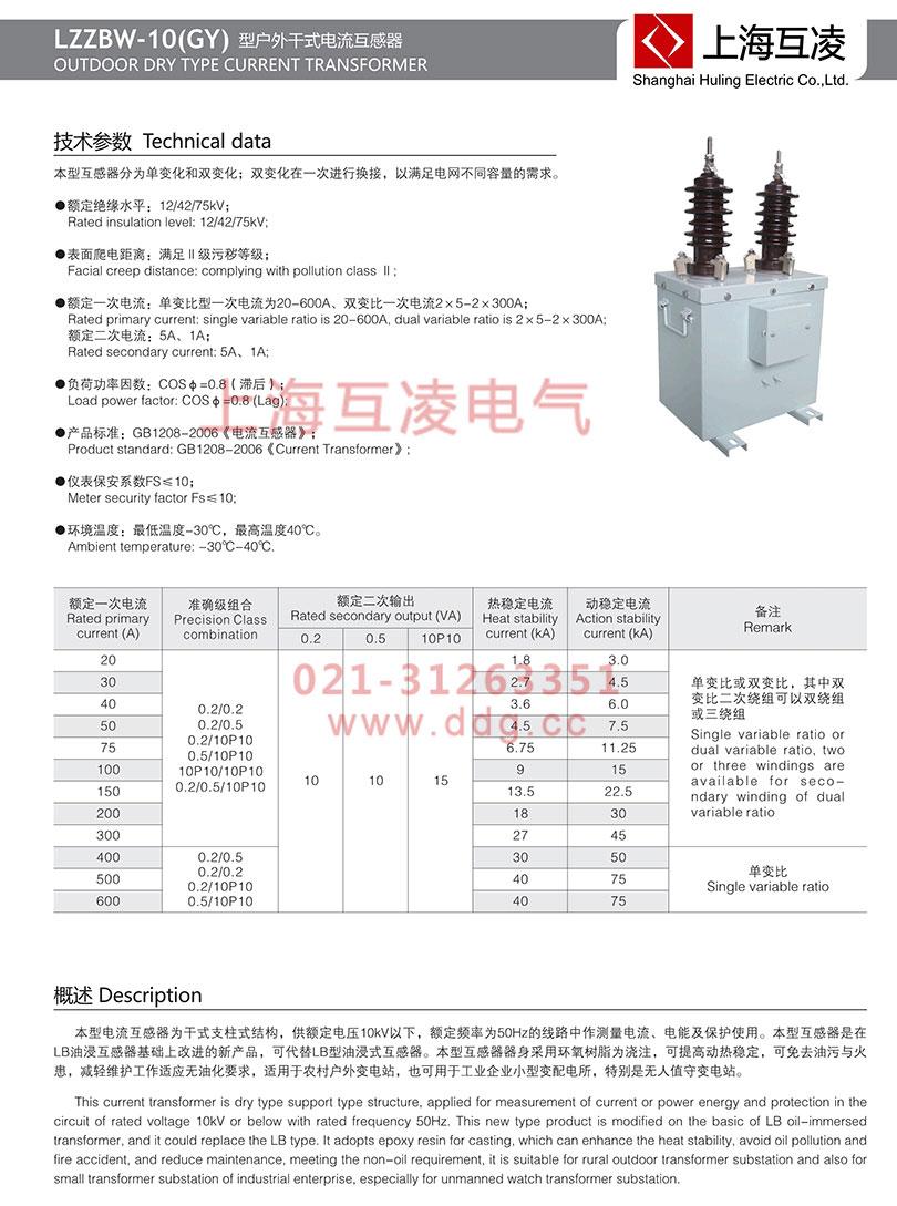 lzzbw-10gy电流互感器变比