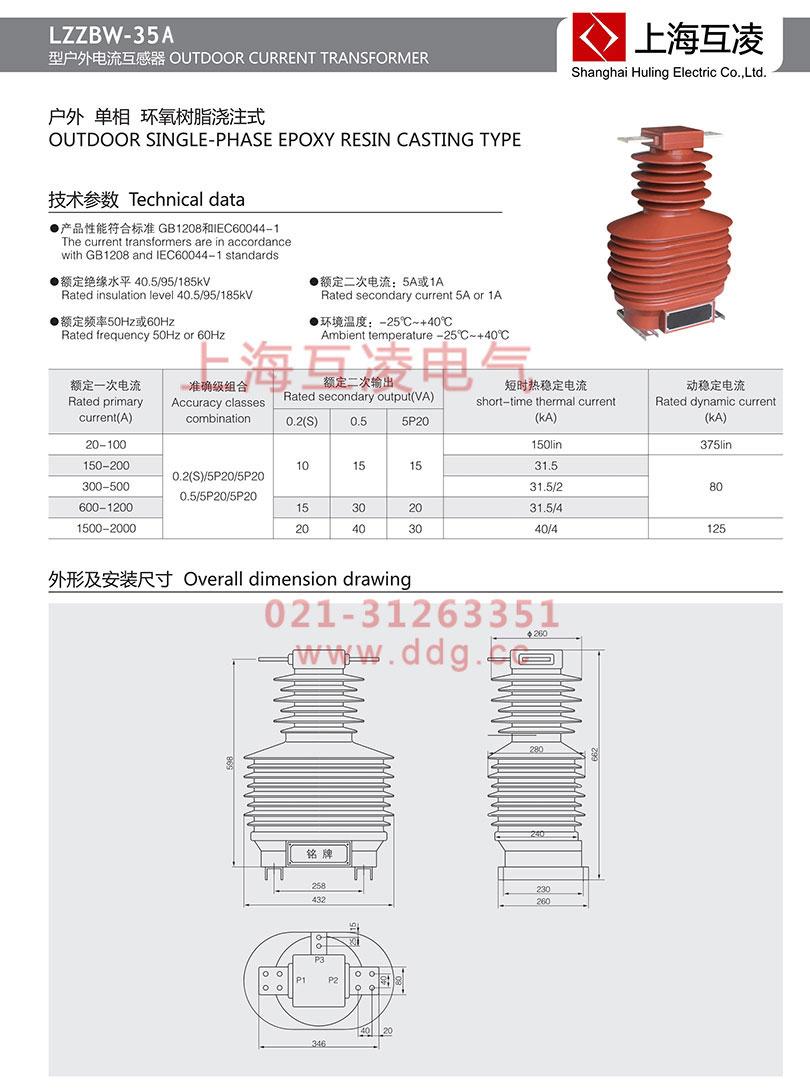 lzzbw-35a电流互感器外形安装图