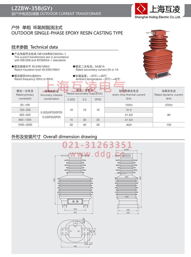 LZZBW-35B电流互感器外形尺寸图