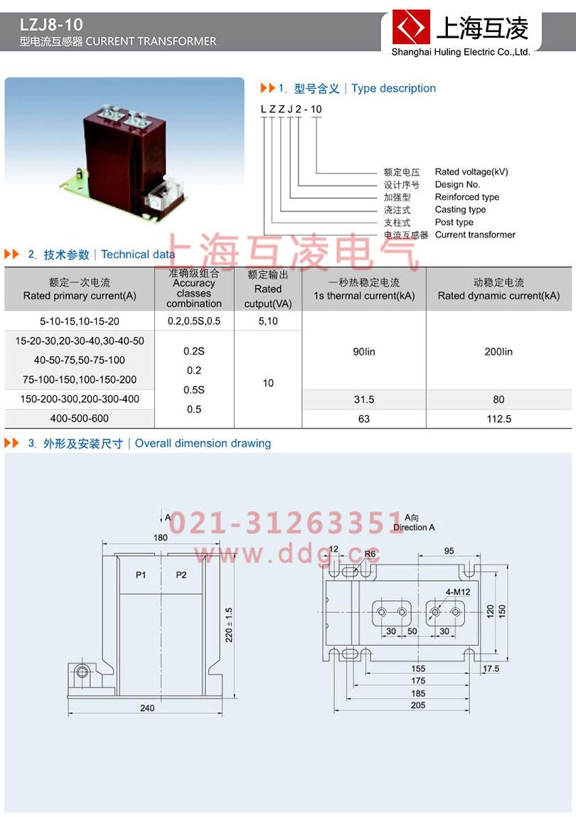 lzzj2-10电流互感器接线图