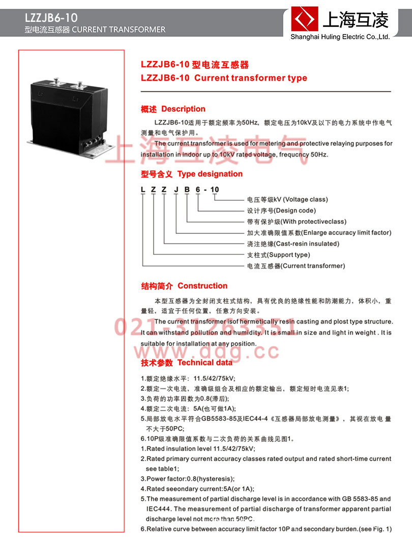 lzzjb6-10q电流互感器变比