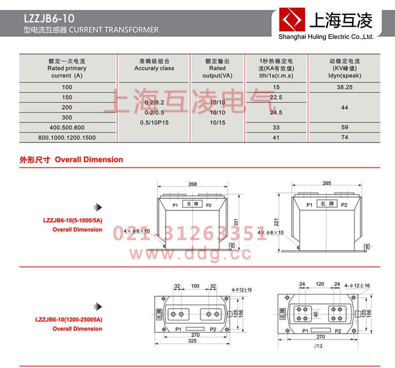 lzzjb6-10q电流互感器接线图
