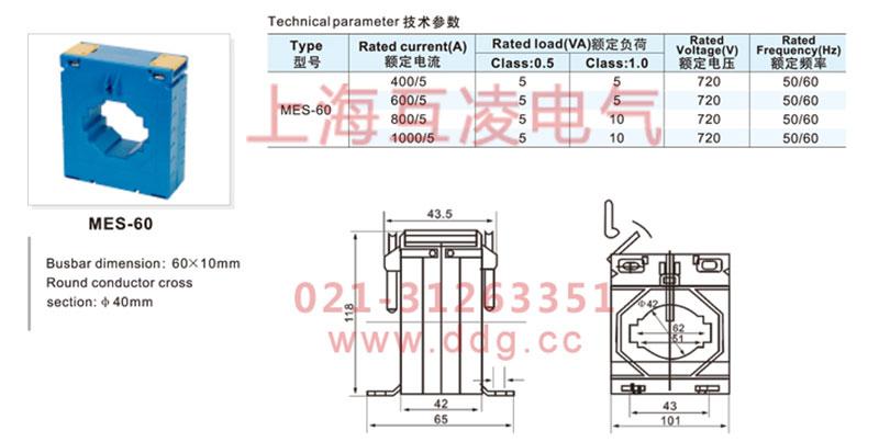 mes-60电流互感器参数
