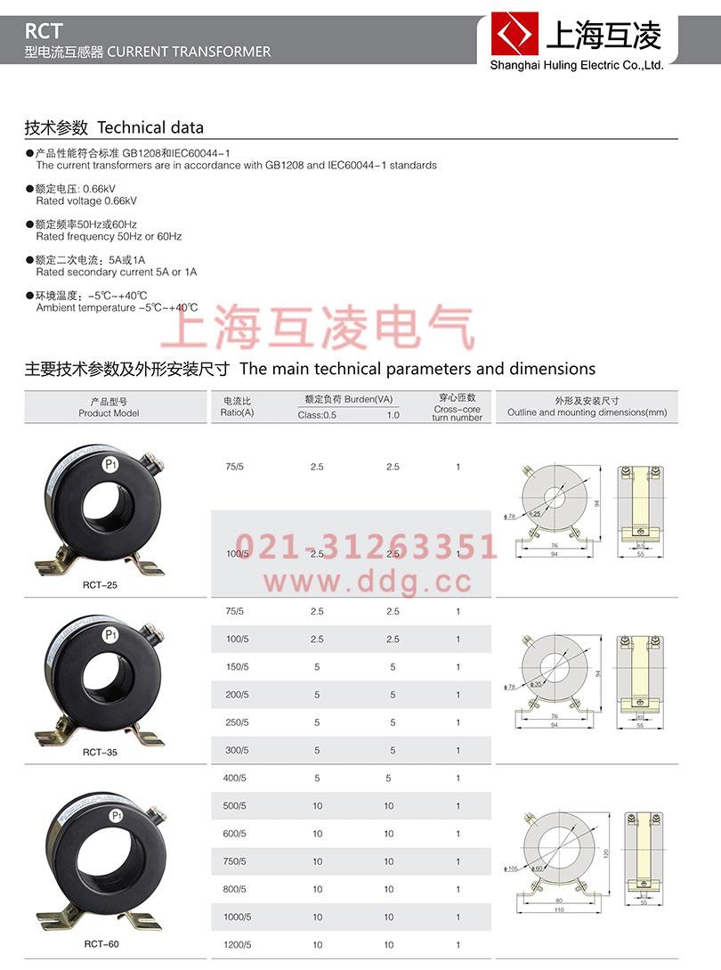RCT-58电流互感器参数