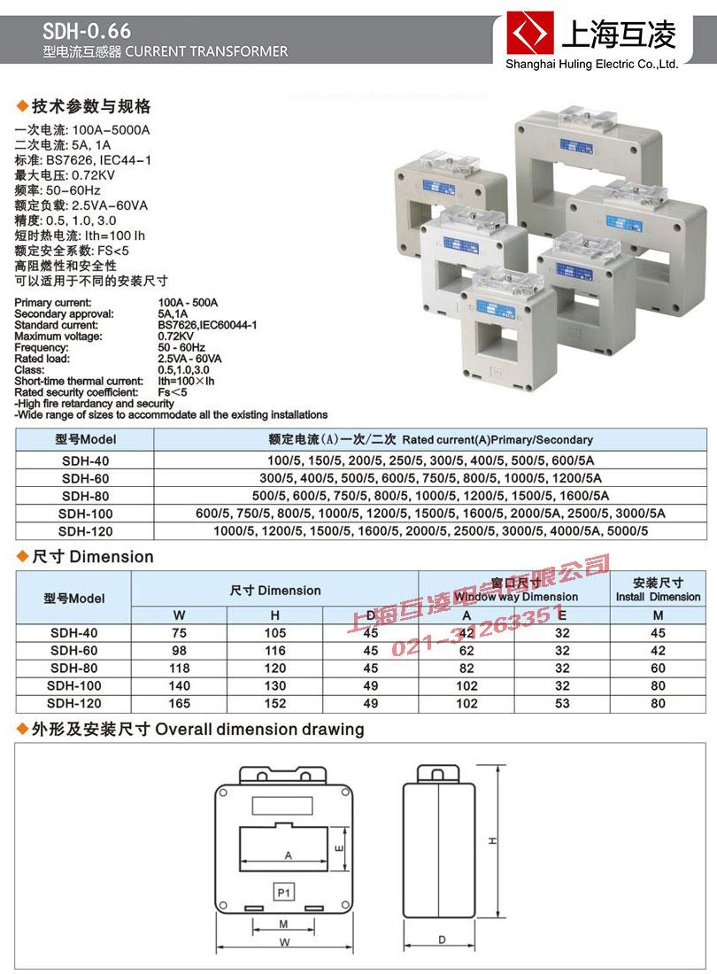 sdh-0.66电流互感器参数
