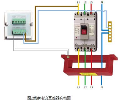 剩余电流互感器接线实物图2作用