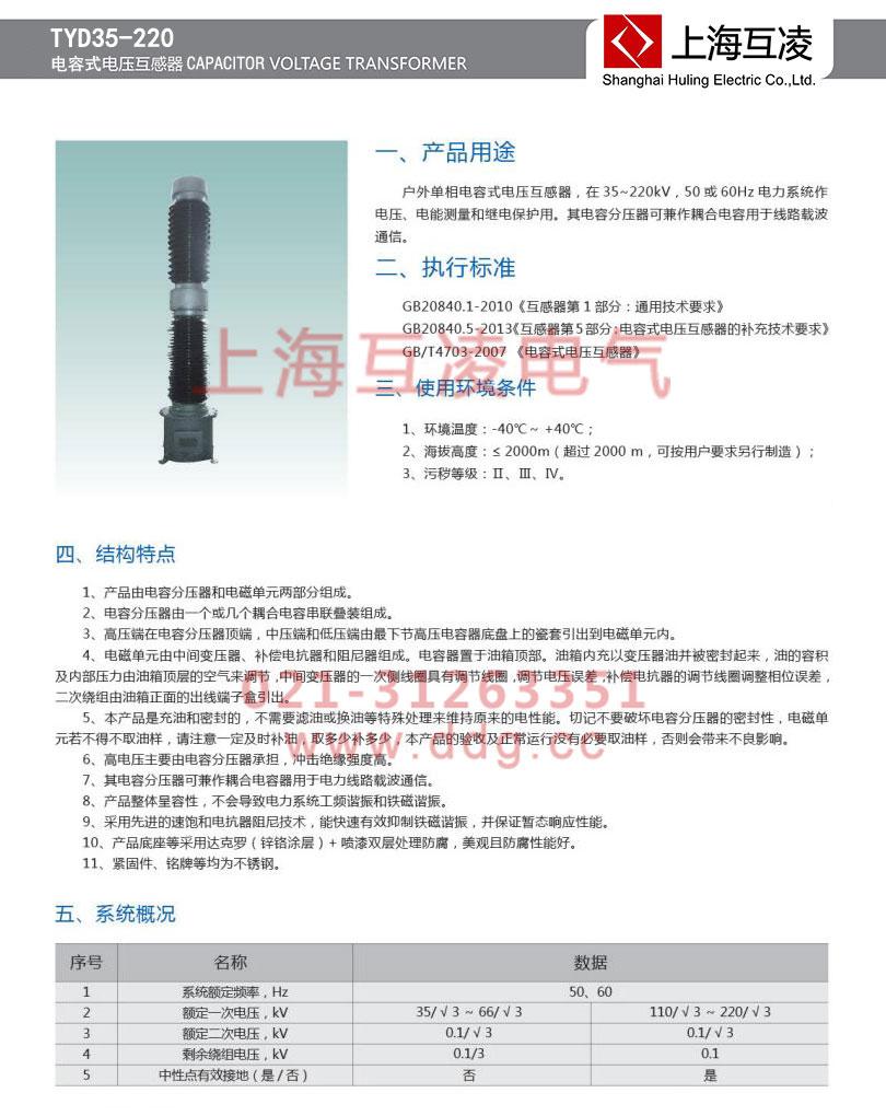 tyd220电容式电压互感器参数