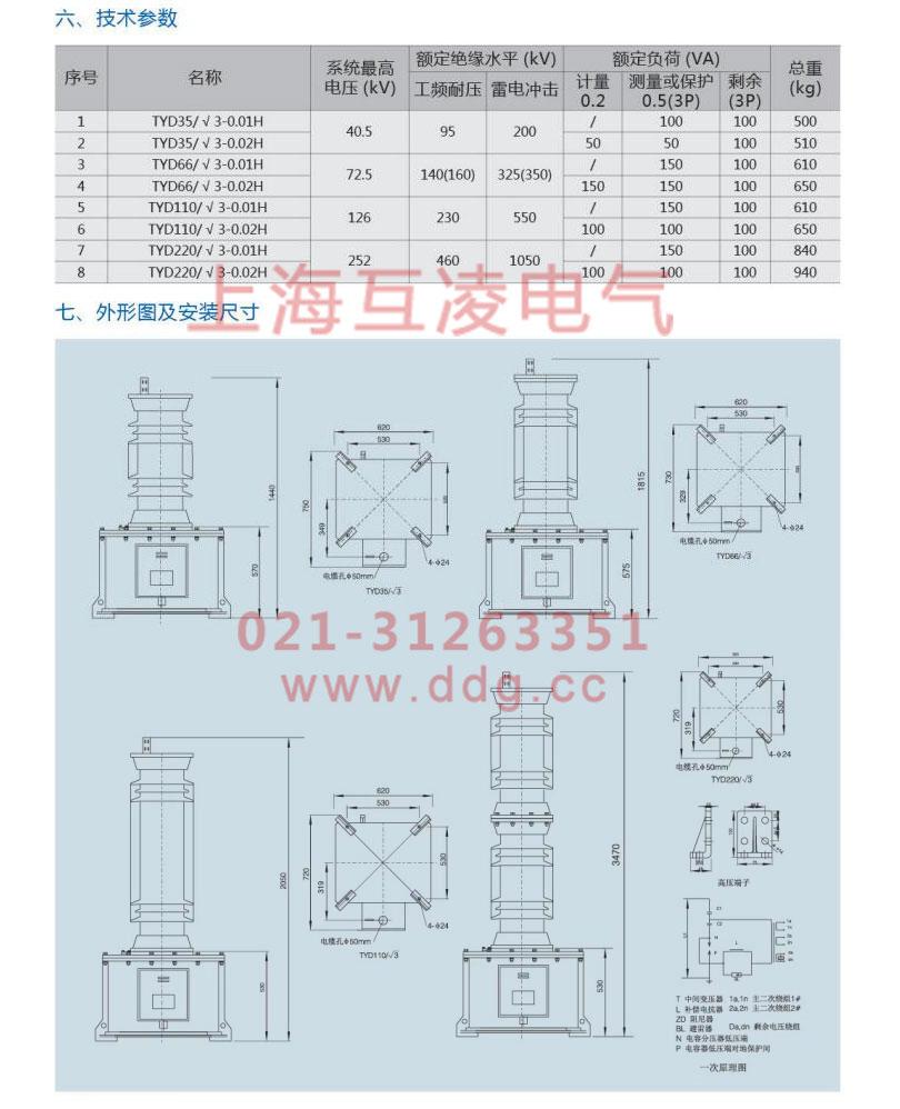 tyd220电容式电压互感器外形安装图