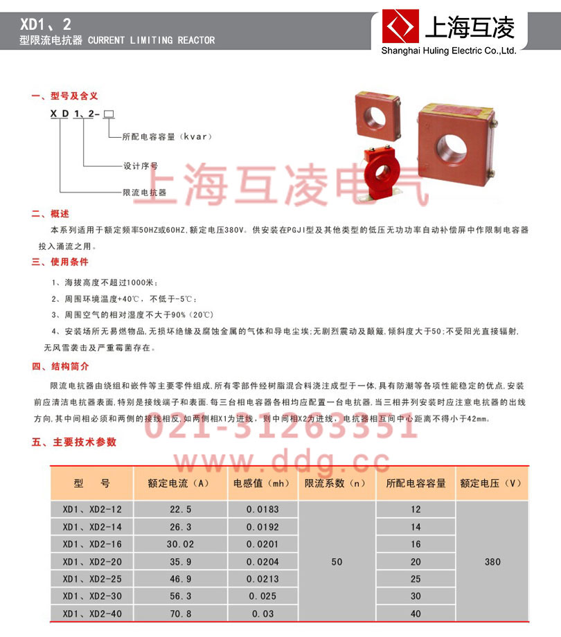 XD1-16限流电抗器参数
