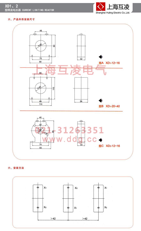 xd1-40限流电抗器安装位置
